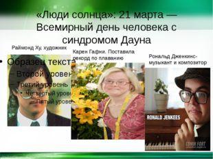 «Люди солнца»: 21 марта — Всемирный день человека с синдромом Дауна Рональд Д