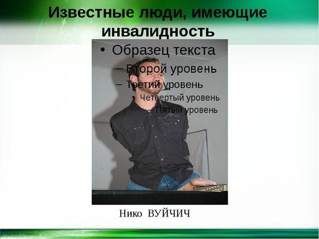 Известные люди, имеющие инвалидность Нико ВУЙЧИЧ http://linda6035.ucoz.ru/