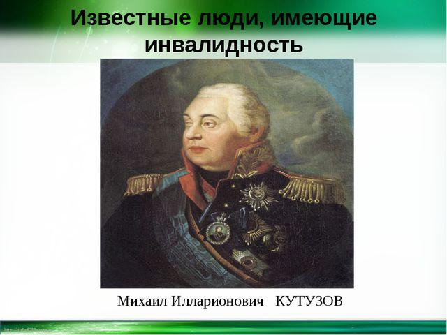Известные люди, имеющие инвалидность Михаил Илларионович КУТУЗОВ http://linda...