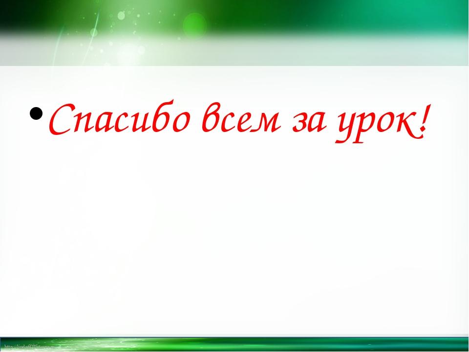 Спасибо всем за урок! http://linda6035.ucoz.ru/