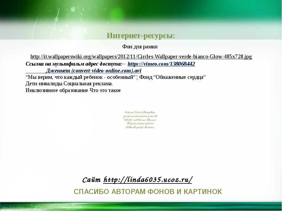 Интернет-ресурсы: Фон для рамки http://it.wallpaperswiki.org/wallpapers/2012/...