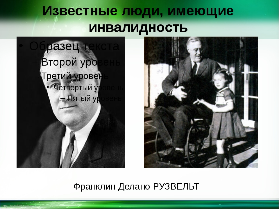 Известные люди, имеющие инвалидность Франклин Делано РУЗВЕЛЬТ http://linda603...