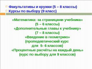 Факультативы и кружки (5 – 8 классы) Курсы по выбору (9 класс) «Математика: з