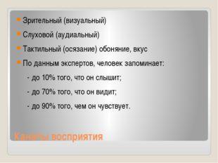Каналы восприятия Зрительный (визуальный) Слуховой (аудиальный) Тактильный (о