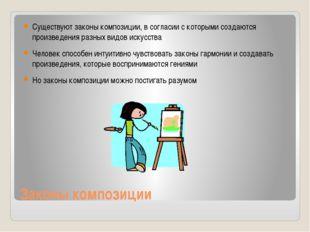 Законы композиции Существуют законы композиции, в согласии с которыми создают