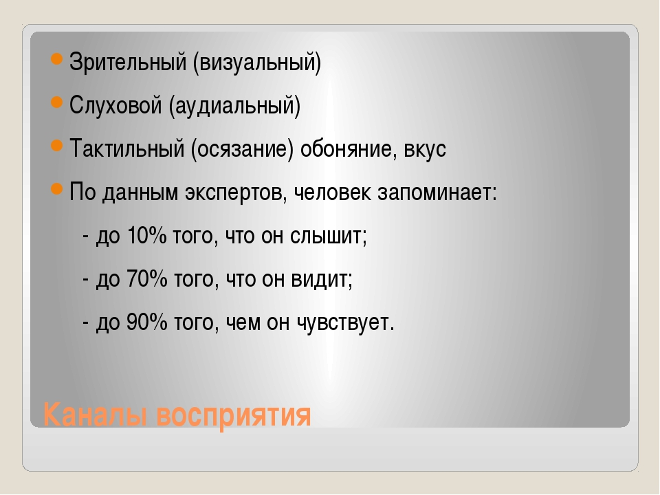 Каналы восприятия Зрительный (визуальный) Слуховой (аудиальный) Тактильный (о...