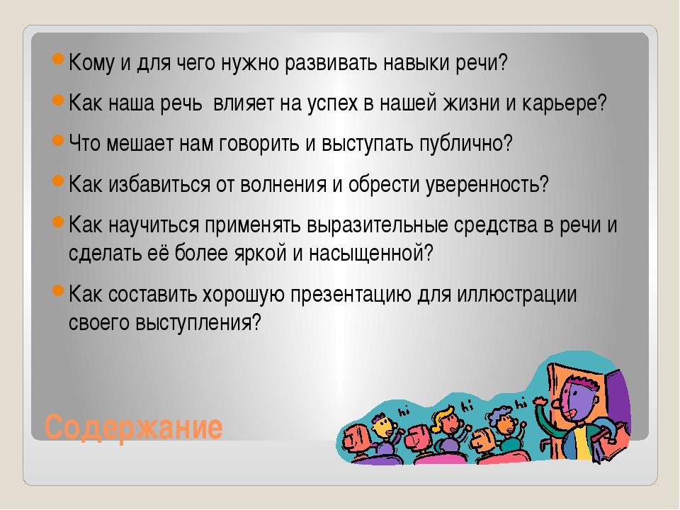 Содержание Кому и для чего нужно развивать навыки речи? Как наша речь влияет...