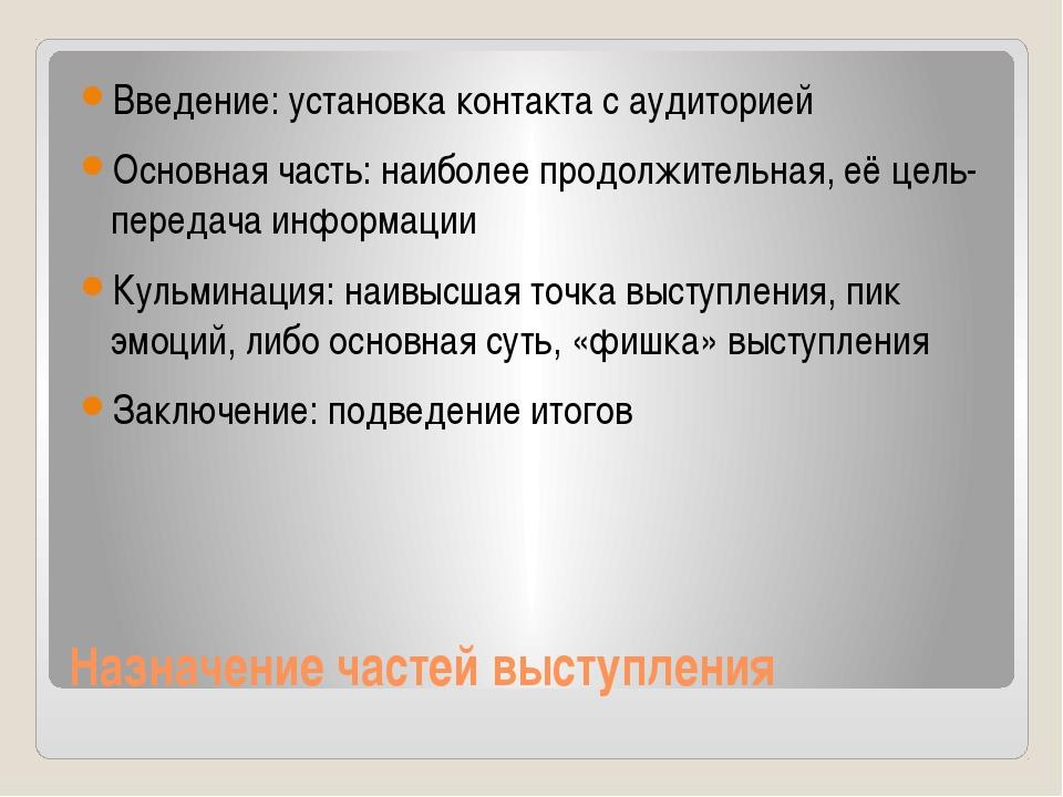 Назначение частей выступления Введение: установка контакта с аудиторией Основ...