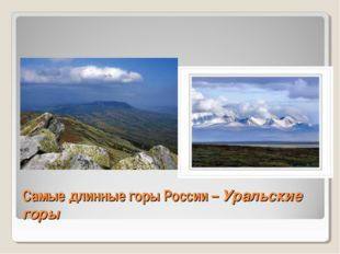 Самые длинные горы России – Уральские горы