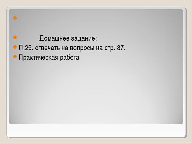 Домашнее задание: П.25. отвечать на вопросы на стр. 87. Практическая работа