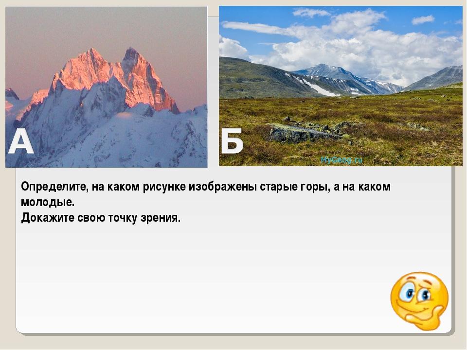 Определите, на каком рисунке изображены старые горы, а на каком молодые. Дока...