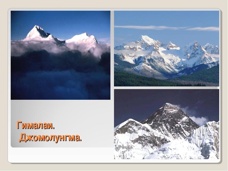 Гималаи. Джомолунгма.