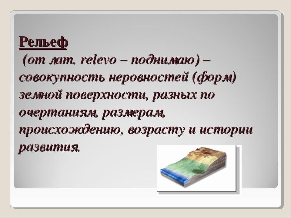 Рельеф (от лат. relevo – поднимаю) – совокупность неровностей (форм) земной п...