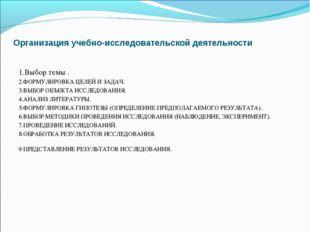 Организация учебно-исследовательской деятельности 1.Выбор темы . 2.ФОРМУЛИРОВ