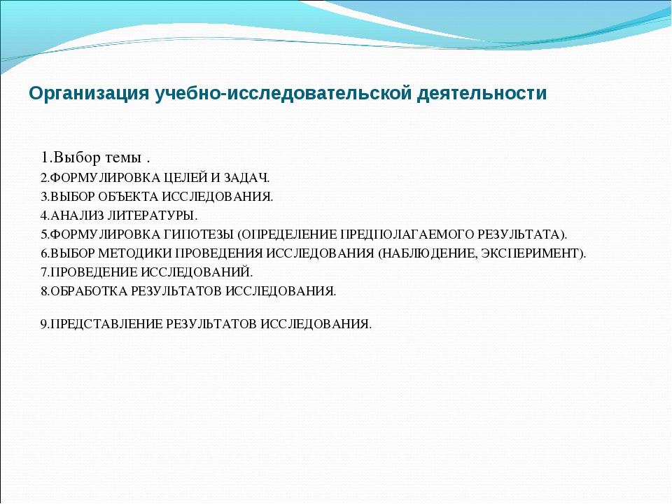 Организация учебно-исследовательской деятельности 1.Выбор темы . 2.ФОРМУЛИРОВ...