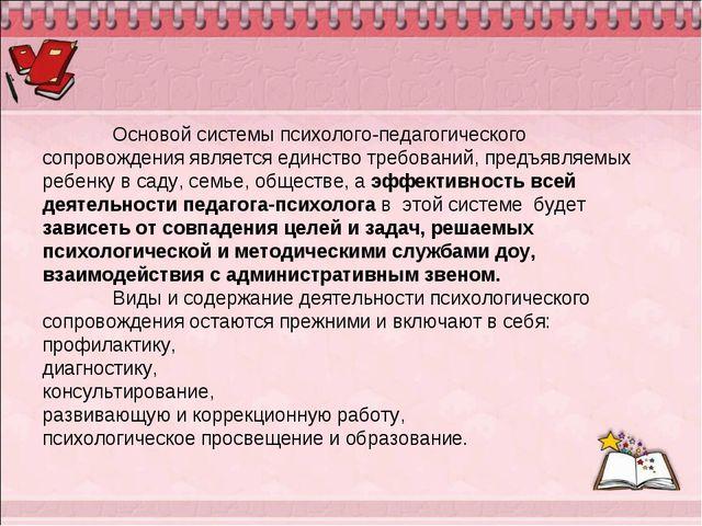 Основой системы психолого-педагогического сопровождения является единство тр...