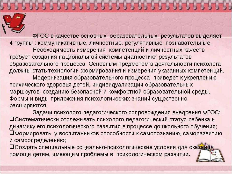 ФГОС в качестве основных образовательных результатов выделяет 4 группы : ком...