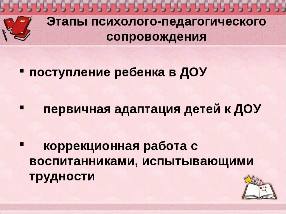 Этапы психолого-педагогического сопровождения поступление ребенка в ДОУ перви...
