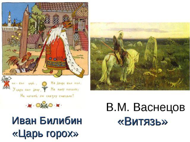 Иван Билибин «Царь горох» В.М. Васнецов «Витязь»