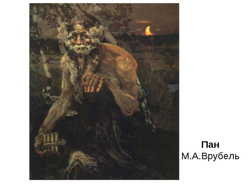 Пан М.А.Врубель