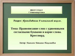 Раздел: Преподавание в начальной школе. Тема: Правописание слов с удвоенными
