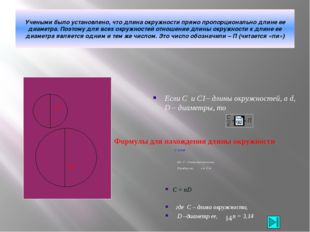 Как Архимед находил объем шара Площади сечений: Sц, Sш, Sк. Sц=4πR²; Sш=π[CE]