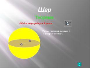 Выберем ось OX произвольным образом S(x) – сечение шара плоскостью, перпенди