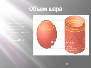 Сфера Двумерная сфера Сфера — замкнутая поверхность геометрическое место точе