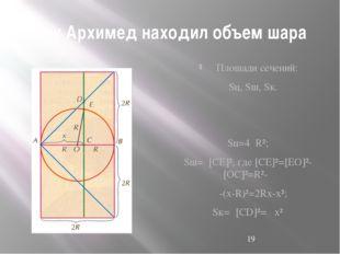 n-мерная сфера. Гиперсфера В общем случае уравнение n-1-мерной сферы (в евкл