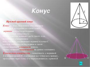 Основные формулы Если R – радиус основания, H - высота, L– обра- зующая конус