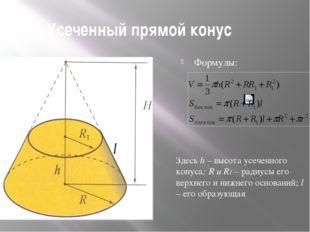 Окружность Окружность – это множество точек плоскости, равноудаленных от одно