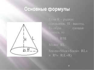 Радиус и диаметр окружности Радиус - это отрезок, соединяющий центр окружност