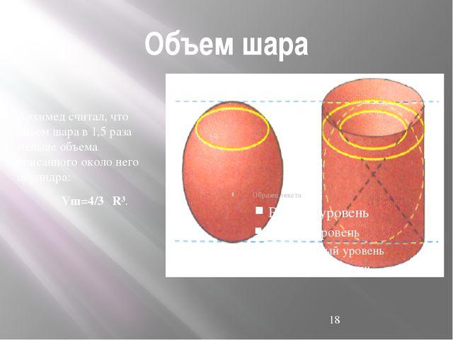 Сфера Двумерная сфера Сфера — замкнутая поверхность геометрическое место точе...