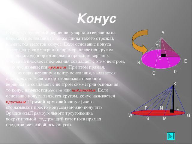 Коника Конические сечения: окружность, эллипс, парабола (плоскость сечения па...