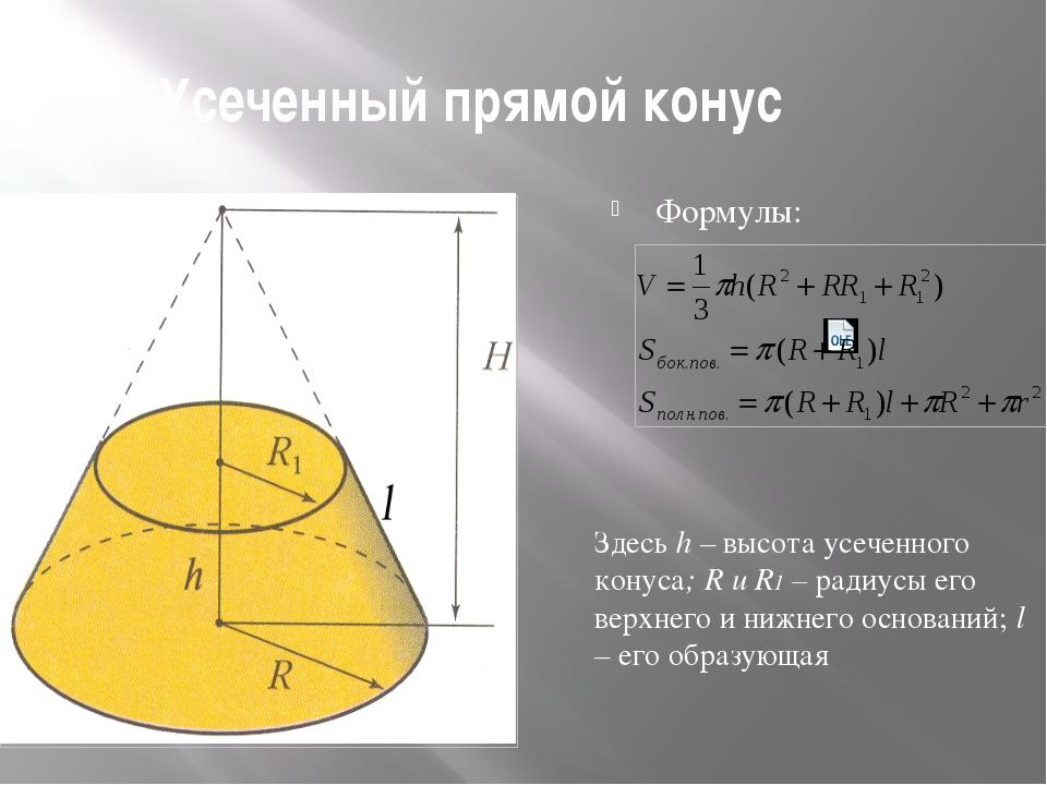 Окружность Окружность – это множество точек плоскости, равноудаленных от одно...