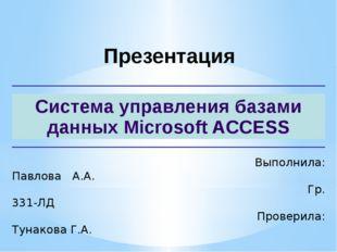 Система управления базами данных Microsoft ACCESS Выполнила: Павлова А.А. Гр