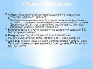 Объекты СУБД Access Отчеты предназначены для вывода данных на печатающее устр