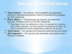 Типы данных Microsoft Access Текстовый — тип данных, используемый для хранени