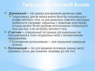 Типы данных Microsoft Access Денежный — тип данных для хранения денежных сумм