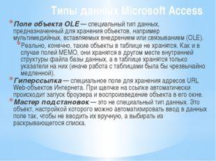 Типы данных Microsoft Access Поле объекта OLE — специальный тип данных, предн