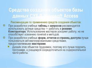 Средства создания объектов базы данных СУБД Microsoft Access Рекомендации по
