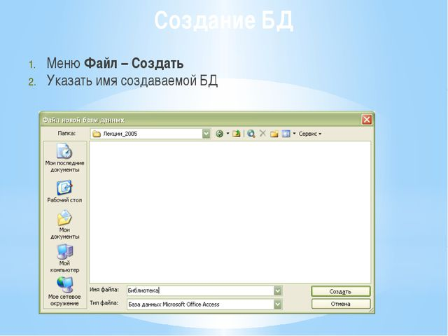Создание БД Меню Файл – Создать Указать имя создаваемой БД