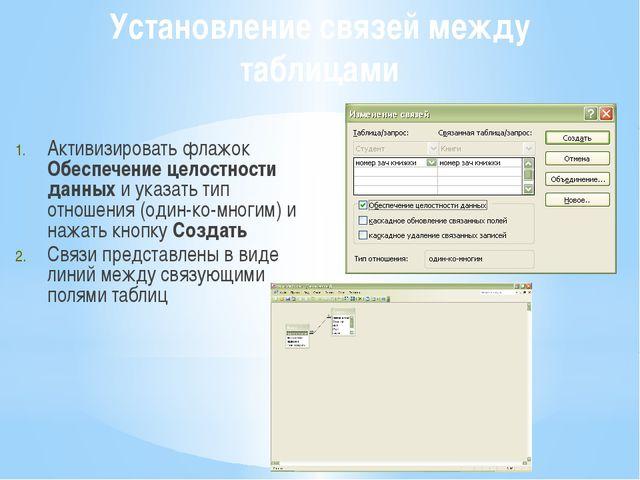 Установление связей между таблицами Активизировать флажок Обеспечение целостн...