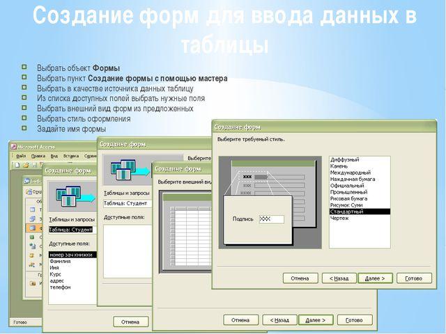 Как в access сделать форму главной - Rusakov.ru