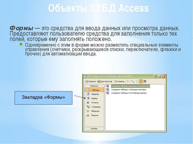 Объекты СУБД Access Формы — это средства для ввода данных или просмотра данны...