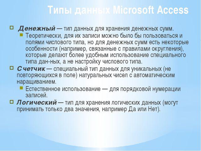 Типы данных Microsoft Access Денежный — тип данных для хранения денежных сумм...