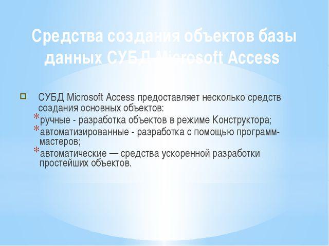 Средства создания объектов базы данных СУБД Microsoft Access СУБД Microsoft A...