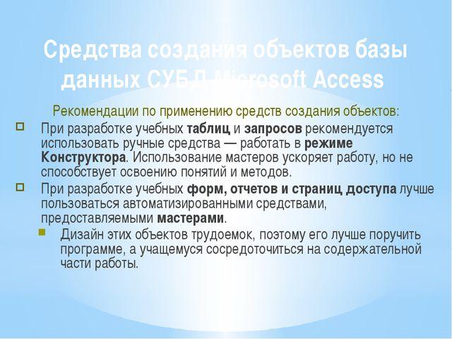 Средства создания объектов базы данных СУБД Microsoft Access Рекомендации по...
