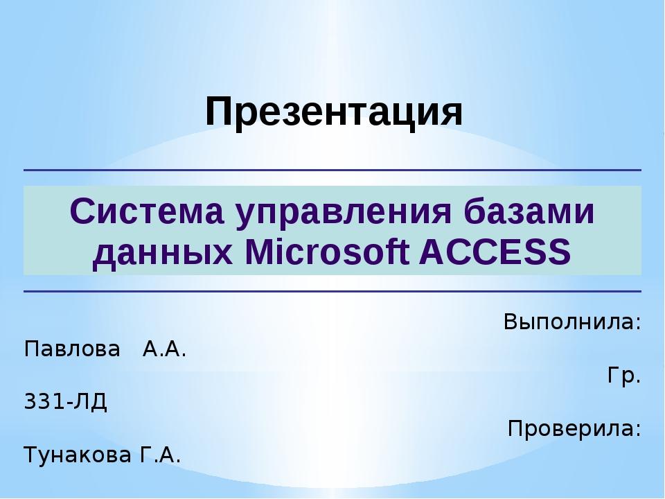 Система управления базами данных Microsoft ACCESS Выполнила: Павлова А.А. Гр...