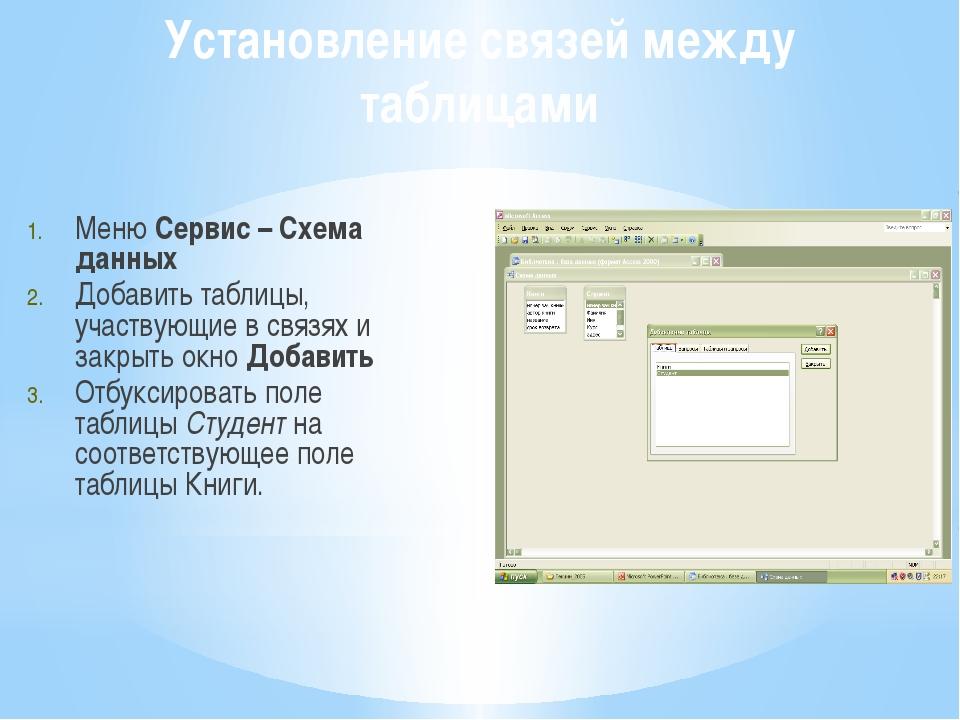 Установление связей между таблицами Меню Сервис – Схема данных Добавить табли...
